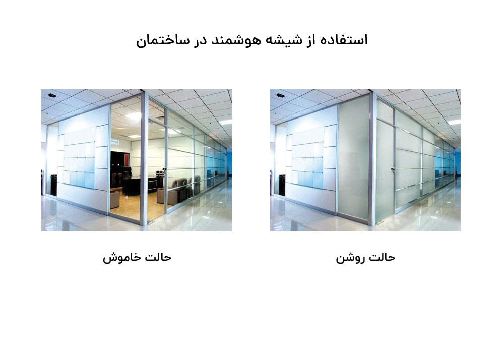 نمایی از استفاده شیشه هوشمند (smart glass) در ساختمان